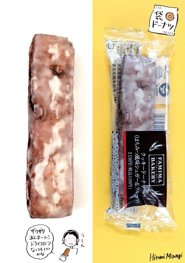 【袋ドーナツ】ファミリーマート「クッキードーナツ(はちみつ風味シュガー&フルーツ)」【あんま〜〜い】_d0272182_11592860.jpg