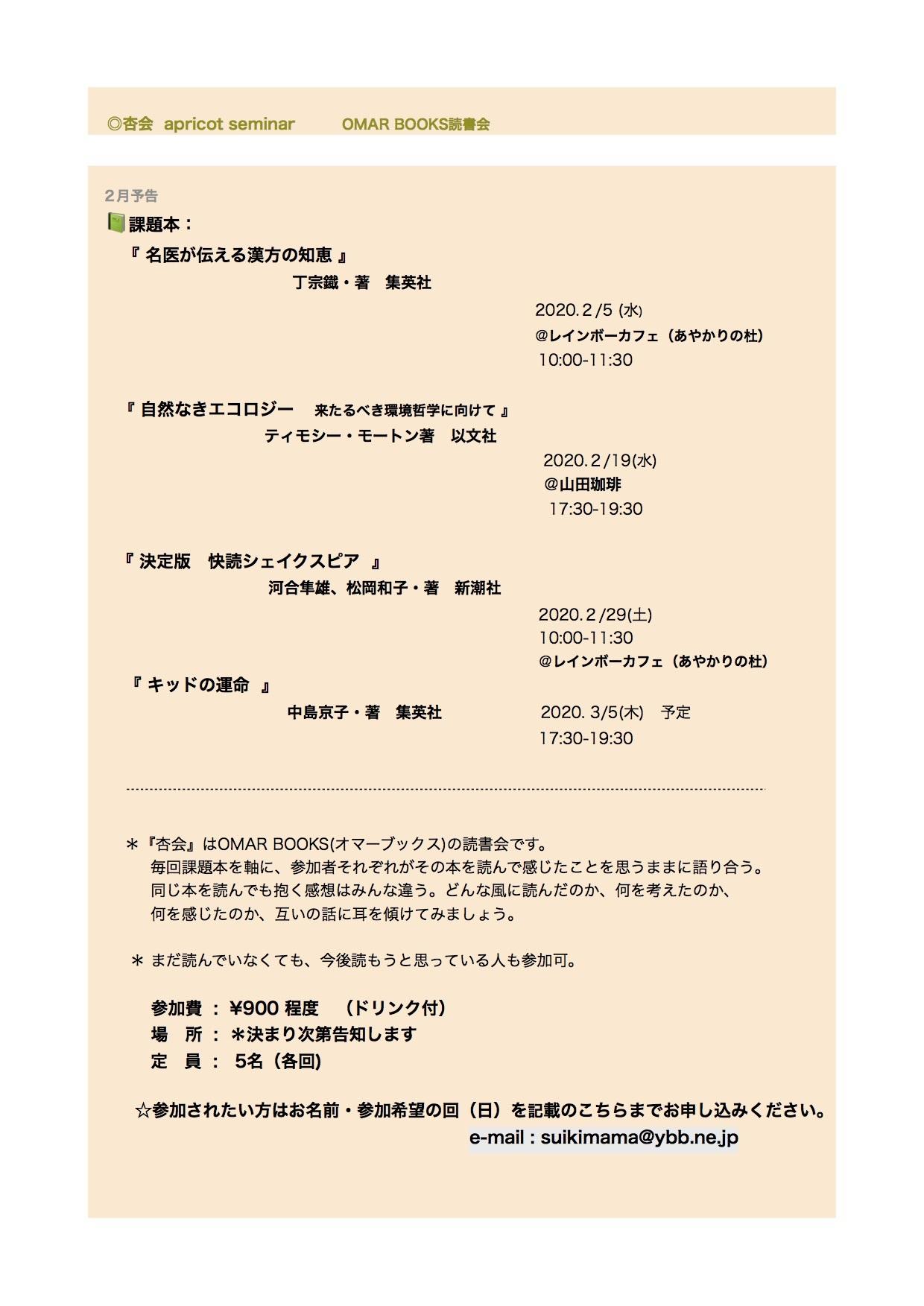 📙杏会 2月_f0234682_20330121.jpg