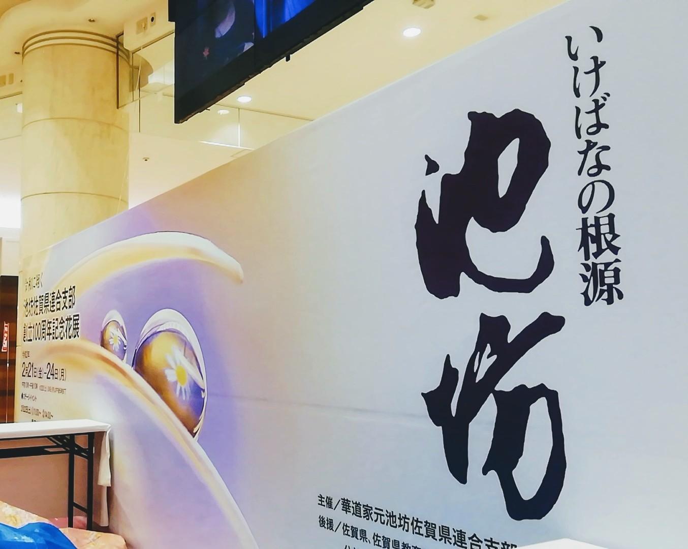 池坊佐賀県連合支部創立100周年記念いけばな池坊展の大作_d0195183_00504498.jpg