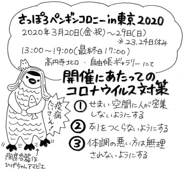 さっぽろペンギンコロニー東京2020に出展します。_d0123492_23274129.jpeg