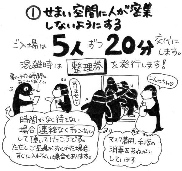 さっぽろペンギンコロニー東京2020に出展します。_d0123492_23280580.jpeg