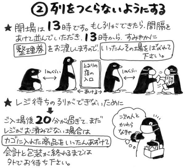 さっぽろペンギンコロニー東京2020に出展します。_d0123492_23283123.jpeg