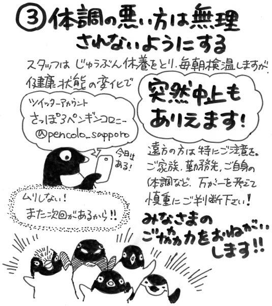 さっぽろペンギンコロニー東京2020に出展します。_d0123492_23285780.jpeg