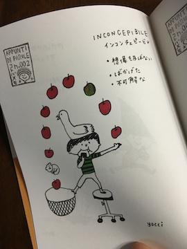 へんてこイタリア語を学ぼう! よっちさんの「コトバメモ」_c0339296_10532459.jpg