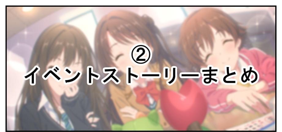【プリコネ雑記#32】~スターライトプリンセス Re:M@STER!(イベントレポート)~_f0205396_19445548.jpg