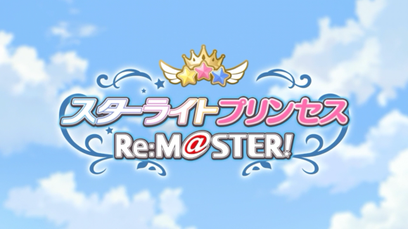 【プリコネ雑記#32】~スターライトプリンセス Re:M@STER!(イベントレポート)~_f0205396_20392275.png