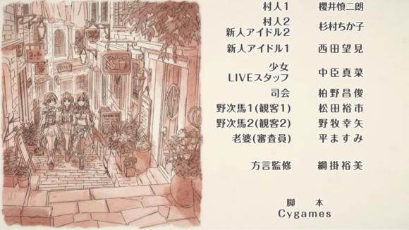 【プリコネ雑記#32】~スターライトプリンセス Re:M@STER!(イベントレポート)~_f0205396_20513585.png