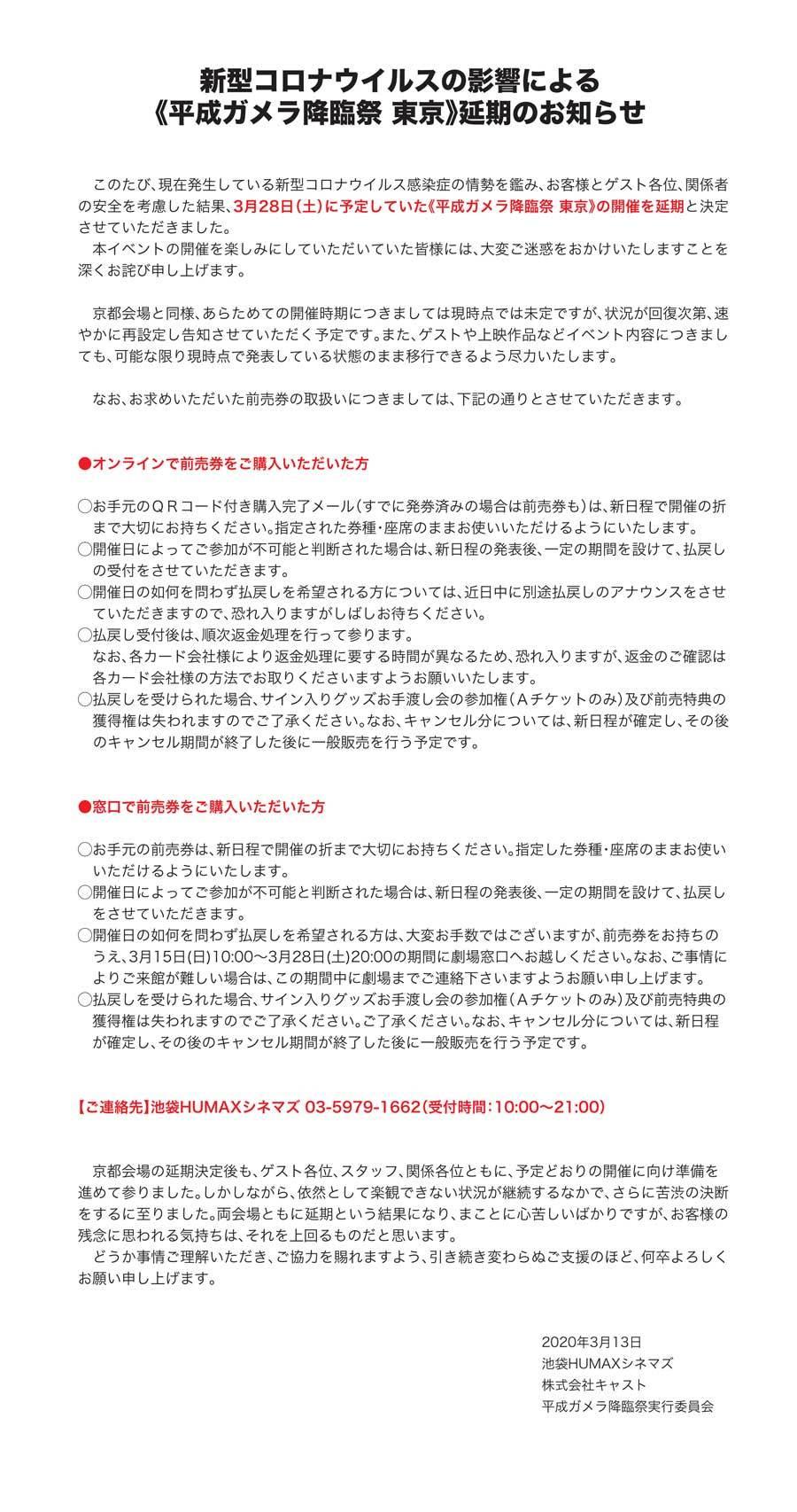 平成ガメラ降臨祭 東京・京都 開催延期につきまして_a0180302_07260199.jpg