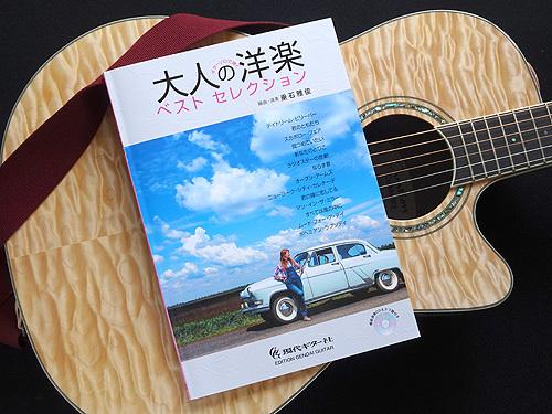 ガット・ギター版「ソロ・ギターのしらべ」って感じ_c0137404_21515206.jpg