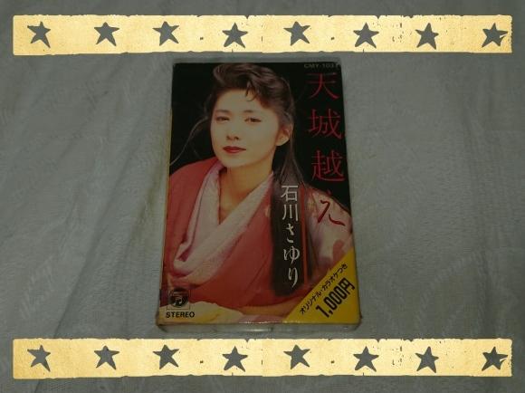 石川さゆり / 天城越え (シングル・カセット)_b0042308_01450647.jpg