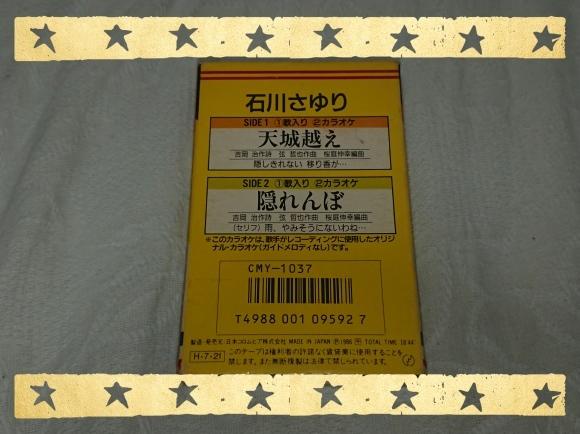 石川さゆり / 天城越え (シングル・カセット)_b0042308_01452302.jpg
