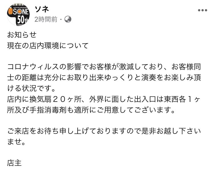 本日ソネ出演_b0148714_12014703.jpg