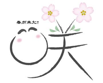 咲_a0393619_23390852.jpg