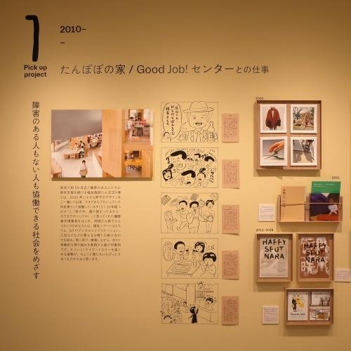 UMA / design farm 展「Tomorrow is Today: Farming the Possible Fields」_d0004728_10020593.jpg