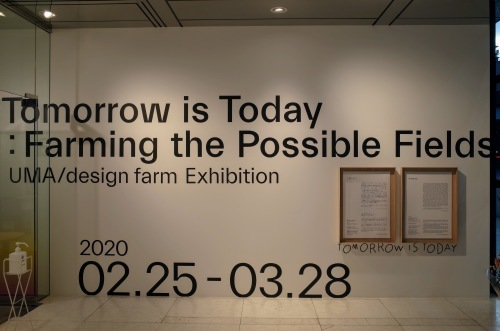 UMA / design farm 展「Tomorrow is Today: Farming the Possible Fields」_d0004728_10021022.jpg