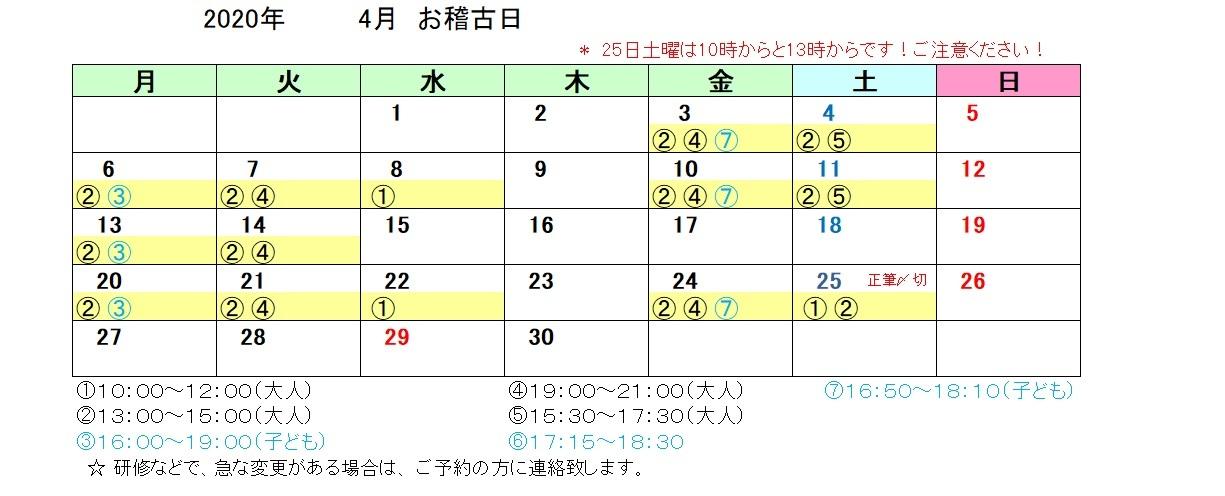 2020.4月お稽古日_e0272038_19590754.jpg