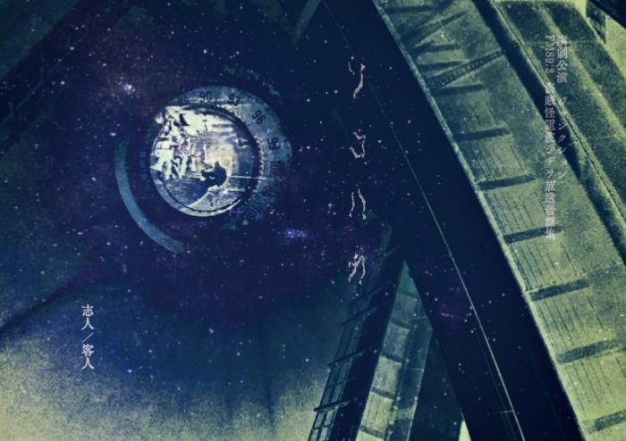 海賊怪電波FM89.2ラヂヲ放送音源集「ソ・コ・ハ・カ」志人 / 客人 Trailer ~ The Styx Riverside City Blues ~ 公開 _d0158942_20341046.jpg