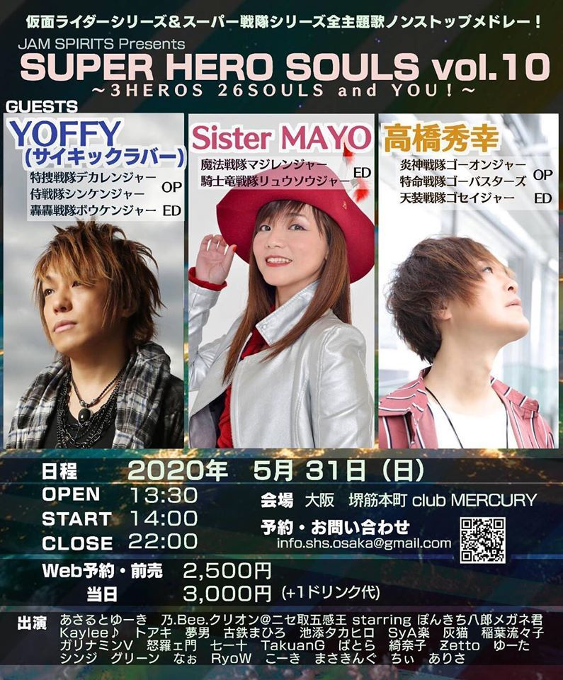 5/31 [SUPER HERO SOULS vol.10]_e0115242_14073081.jpg