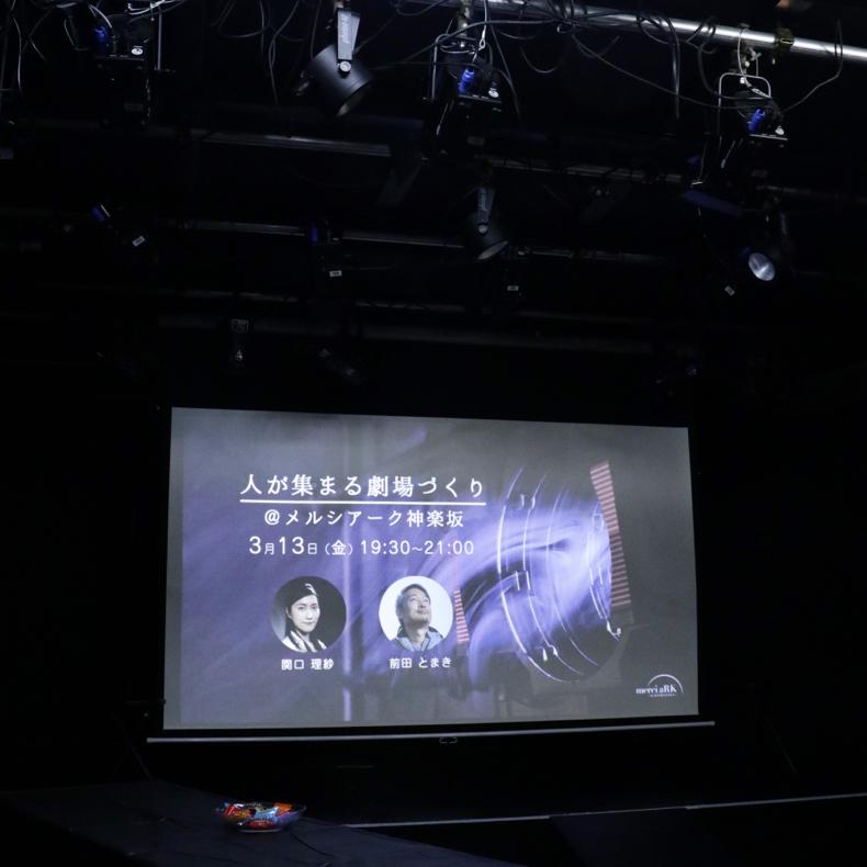 メルシアーク神楽坂で「人が集まる劇場づくり」勉強会&アイデアソン_c0060143_23543858.jpg