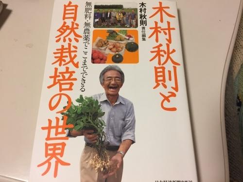 自然栽培_c0331145_19422129.jpg