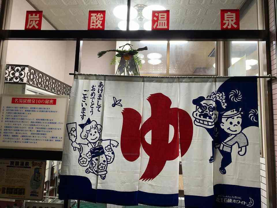 野田の銭湯「龍美温泉」_e0173645_10112072.jpg