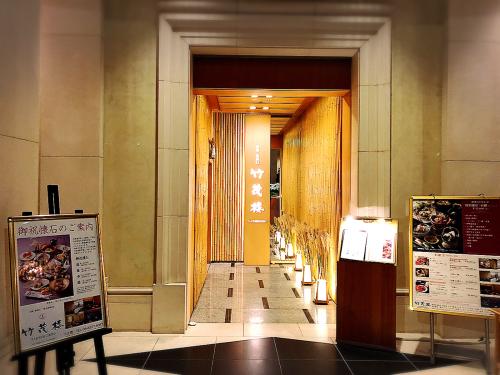 京懐石美濃吉 竹茂楼ホテル阪急インターナショナル店_e0292546_09141761.jpg