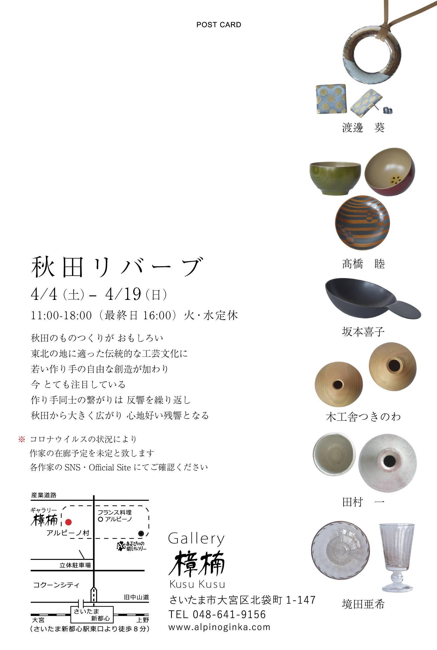 企画展「Akita Reverb」_a0233551_10492560.jpg