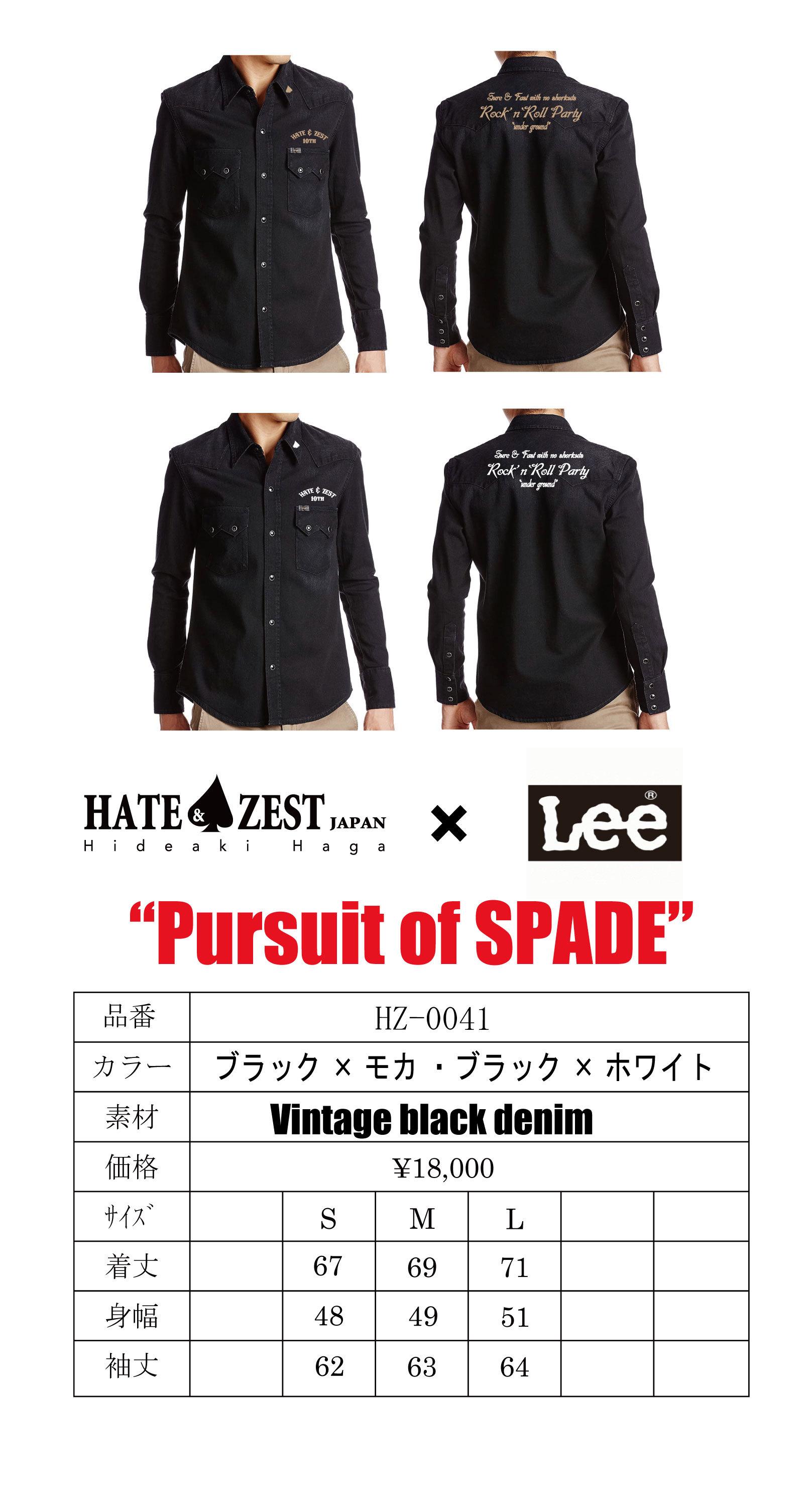 HATE&ZEST 10th Anniversary 第二弾 詳細_b0335651_14584583.jpg