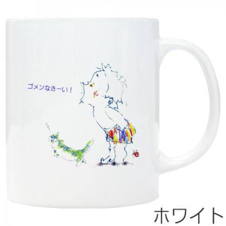 《 画室《游》 オリジナルイラストマグカップ シリーズ  その 5 》_f0159856_07331659.png