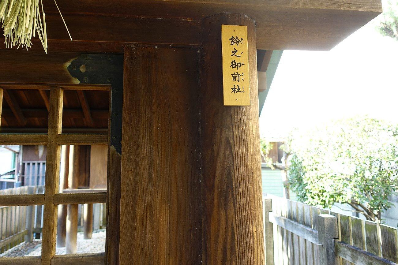 熱田神宮末社 鈴之御前社_c0112559_08110493.jpg