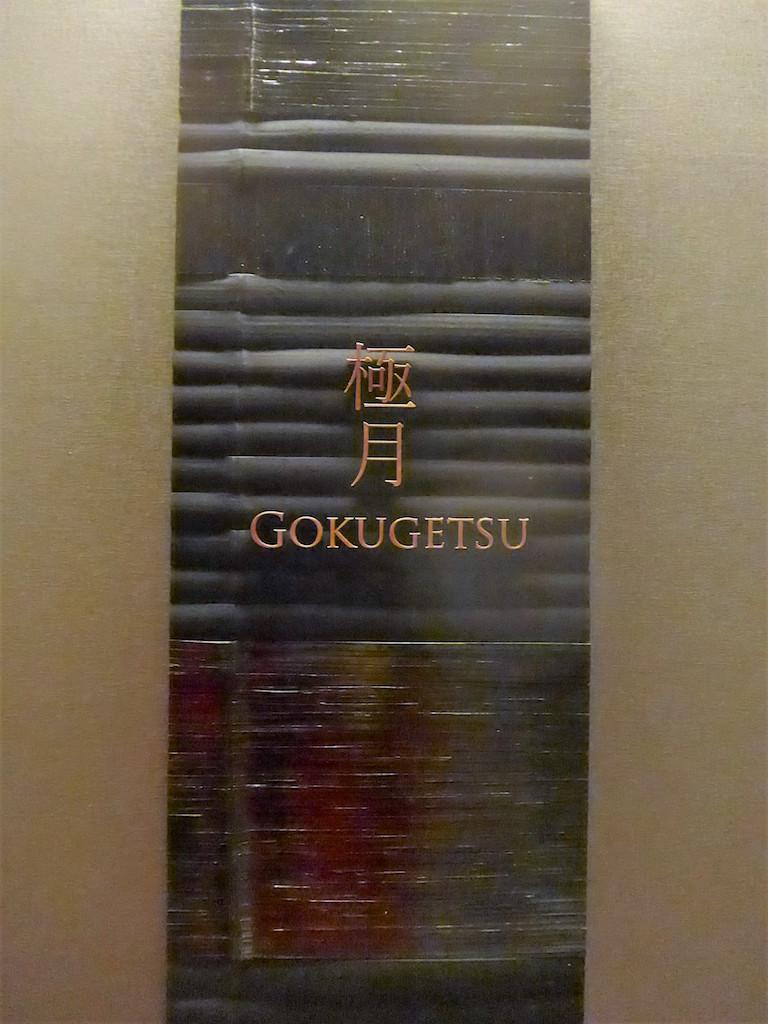 【オープン前情報】京都・東山「肉割烹ふたご」へ行く。_f0232060_17472259.jpg