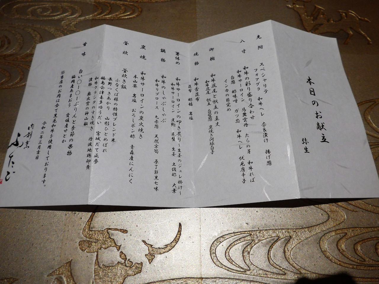 【オープン前情報】京都・東山「肉割烹ふたご」へ行く。_f0232060_1823155.jpg