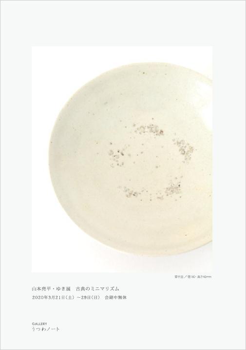 「山本亮平・ゆき展 古典のミニマリズム」開催のお知らせ_d0087761_2241231.jpg
