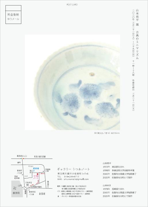 「山本亮平・ゆき展 古典のミニマリズム」8日目-2_d0087761_2242328.jpg