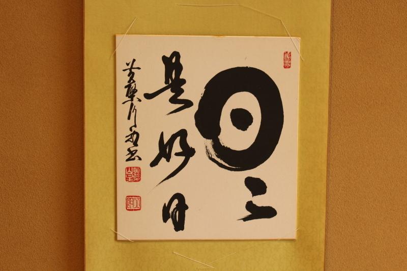 3月15日 竹久夢二展へ_a0023466_20570963.jpg