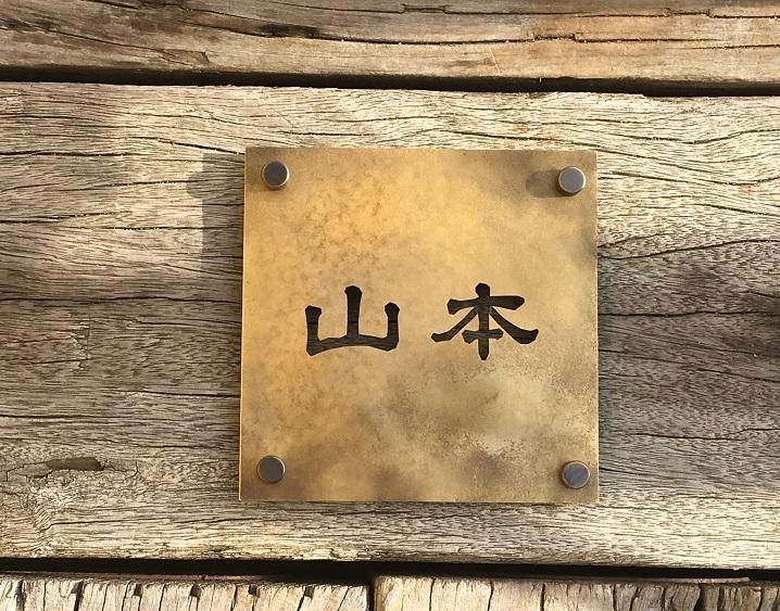 真鍮表札~山本様_a0158466_19510553.jpg