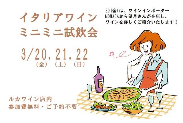 【3/20.21.22】イタリアワインミニミニ試飲会!_b0016474_11391571.jpg