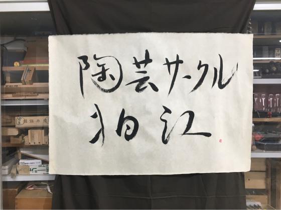 公民館の陶芸サークルで、サークル内展示、無観戦展示!、作陶は釉薬掛けと削り…。_b0232876_16401112.jpg