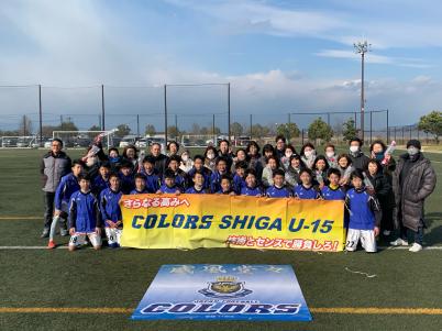 第11期生 COLORS SHIGA U-15 〜贈送会〜_f0179178_20460123.jpg