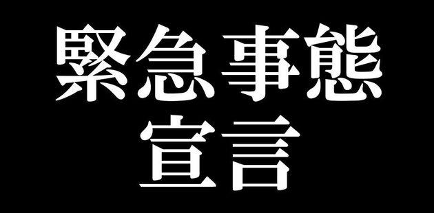 自粛超えるインパクト「緊急事態宣言」_d0061579_9462714.jpg