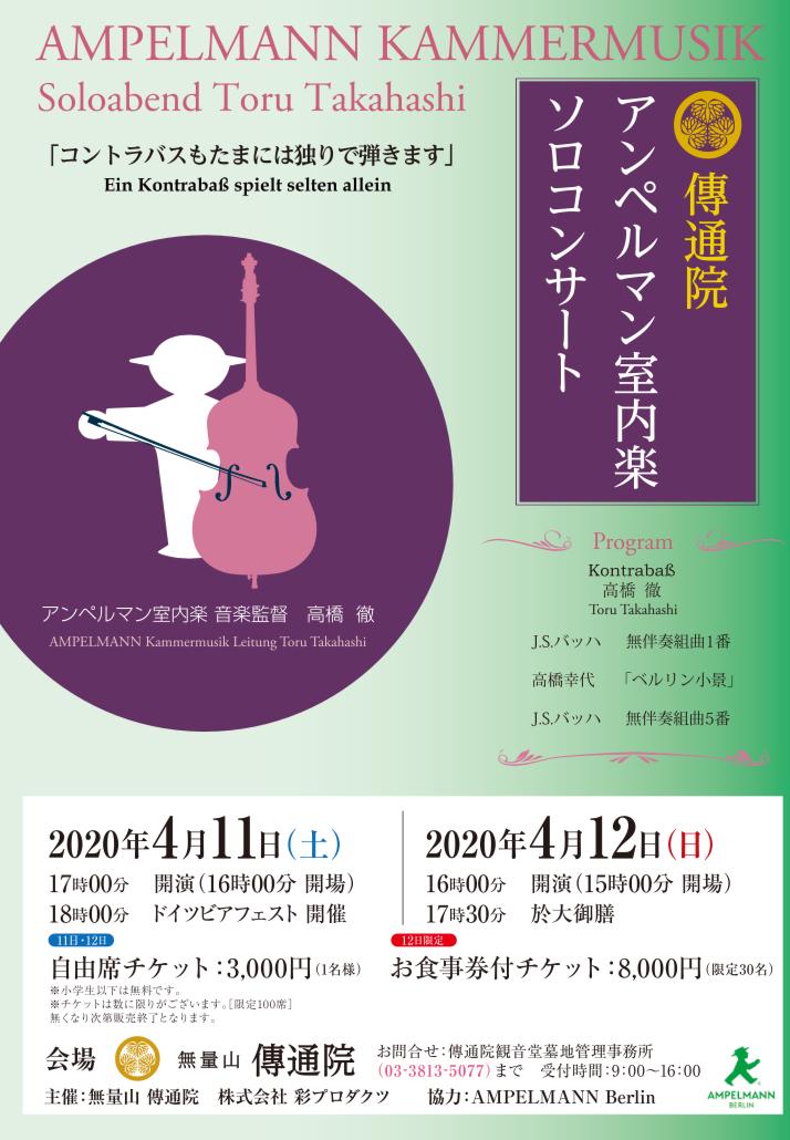 金曜日、聖火が日本に届きます!_c0180686_03132497.jpeg