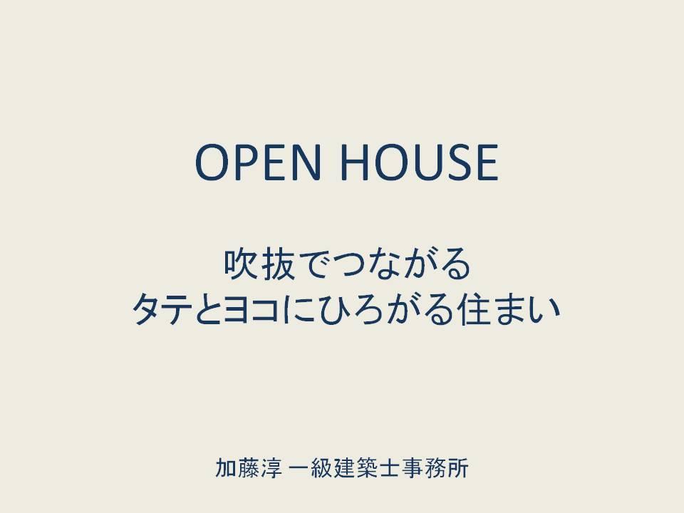 吹抜でつながるタテとヨコに広がる住まい オープンハウスの見どころ_b0349892_07455492.jpg