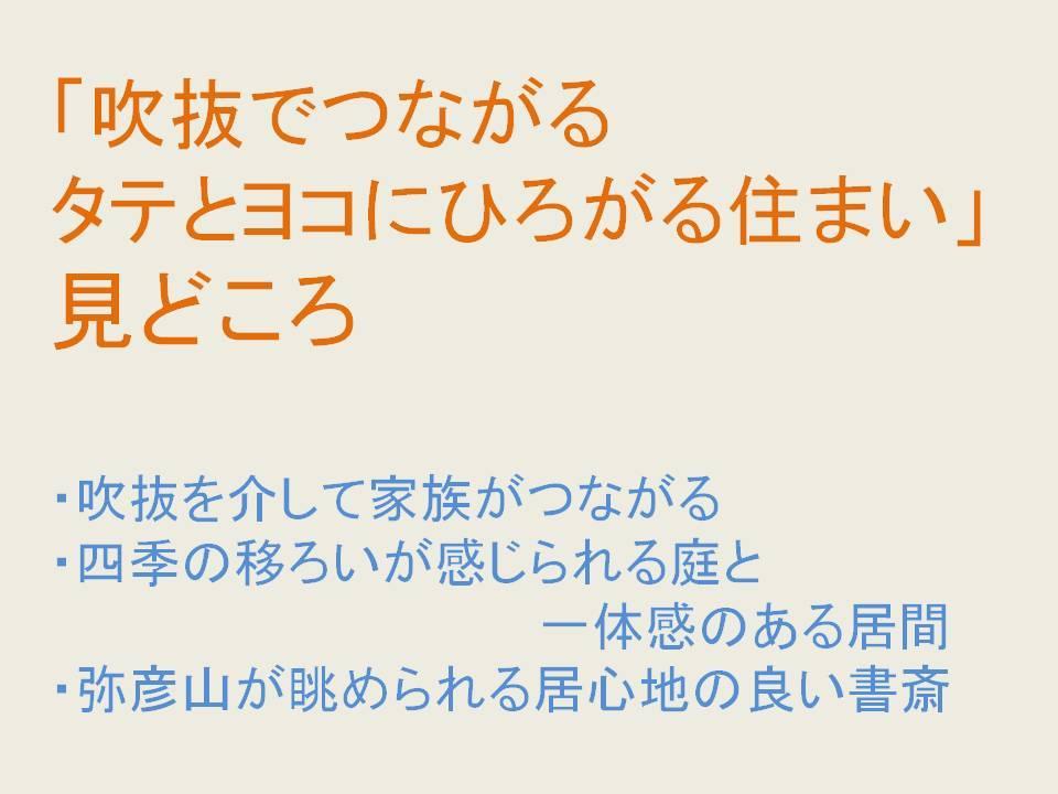 吹抜でつながるタテとヨコに広がる住まい オープンハウスの見どころ_b0349892_07473476.jpg