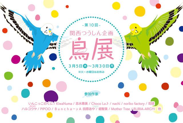 関西つうしん【鳥展】通信販売3月16日(月)から開始致します。_d0322493_01012063.jpg