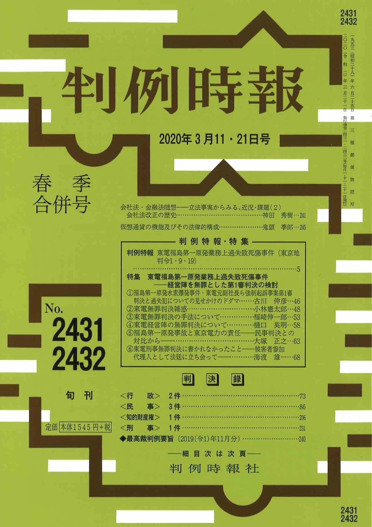 判例時報の「東電刑事裁判」特集号_e0068696_17031220.jpg