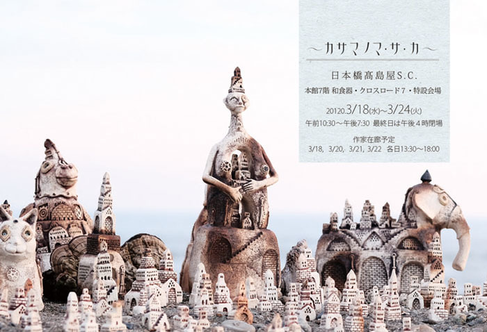 〜カサマノマ・サ・カ〜_e0174203_22462838.jpg