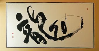 鎌倉の多葉会書道展に行きました。_c0195909_17353506.jpg