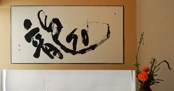 鎌倉の多葉会書道展に行きました。_c0195909_17360313.jpg