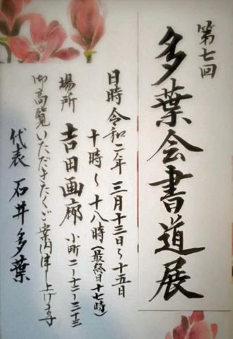 鎌倉の多葉会書道展に行きました。_c0195909_17393717.jpg