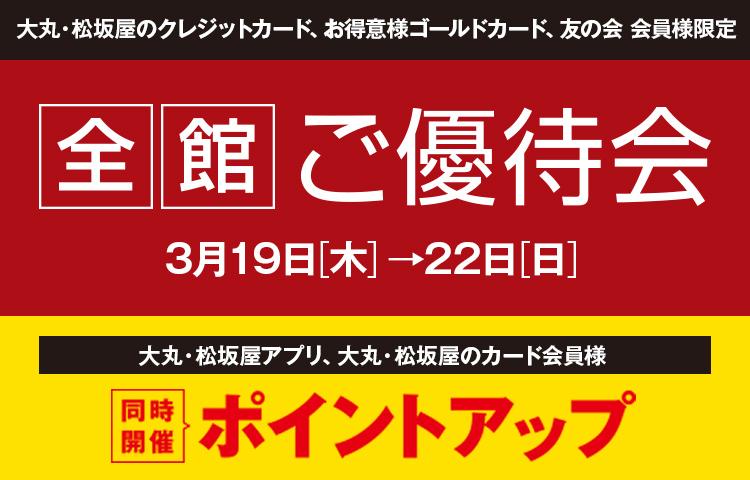 大丸東京店 ご優待会&新作_b0397010_18433607.jpg